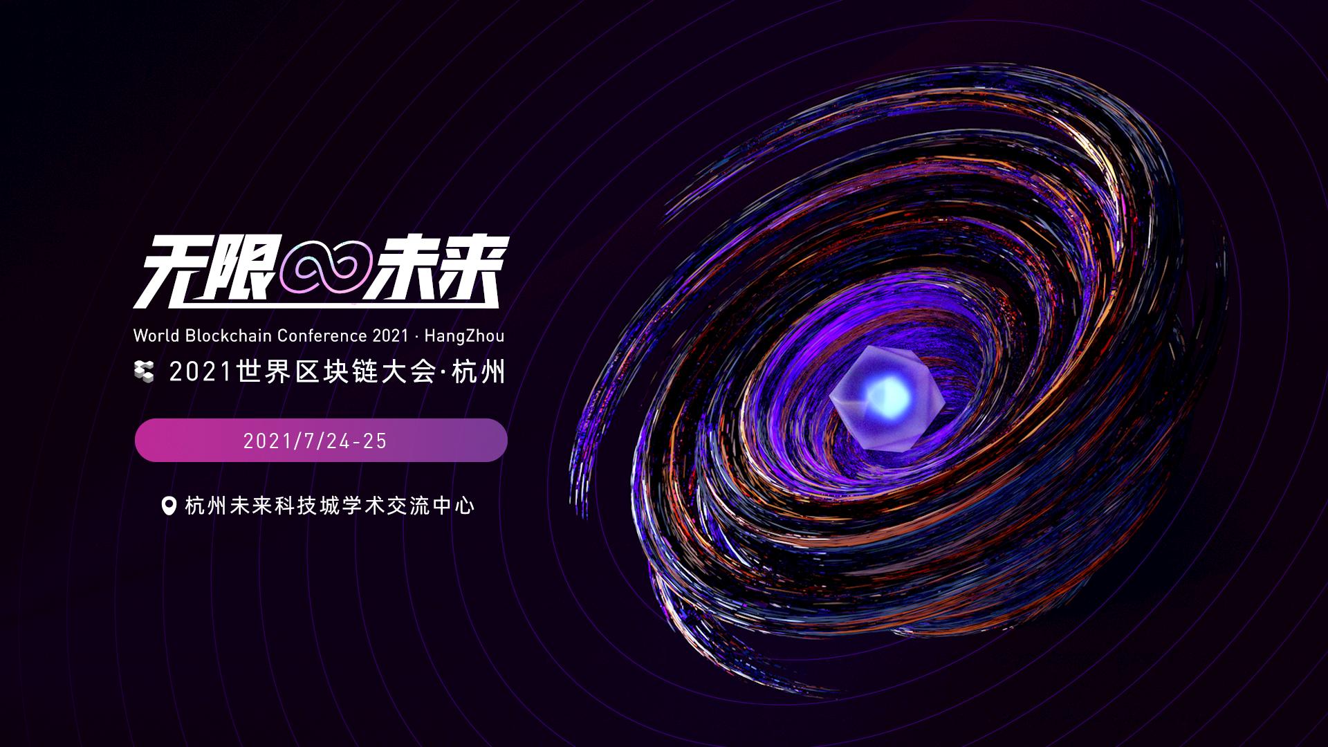 世界区块链大会·杭州6大亮点全收录,产业区块链的过去和未来,都在这里了!