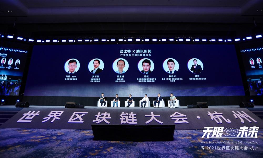 新政策,新机遇,产业区块链风往哪儿吹? | 2021世界区块链大会