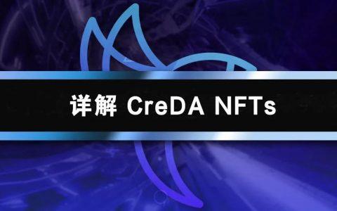 CreDA 信用 NFT (cNFT)开启 DeFi 新征程