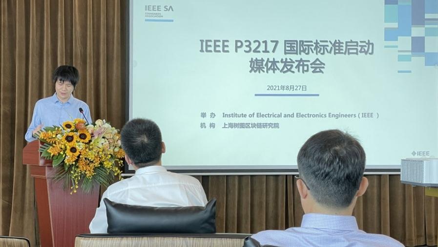 区块链国际标准在上海发布,原创技术为我国争得全球规则制定权