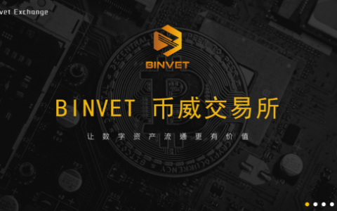 用户体验新里程,BINVET交易所持续发力