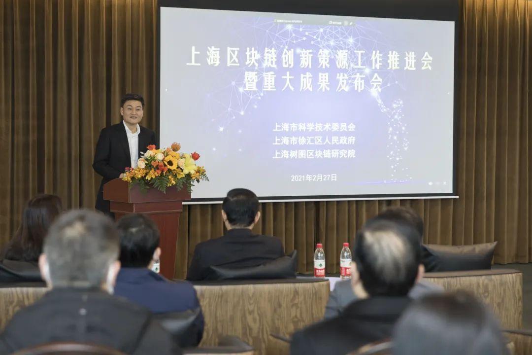 最新 | 上海新型研发机构自主研发的树图区块链公有链系统1.0版本今发布!