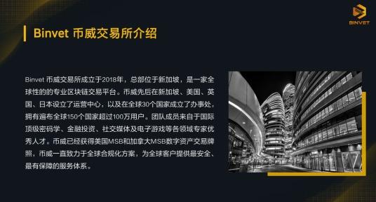 加密货币监管:BINVET交易所新制度的先行者