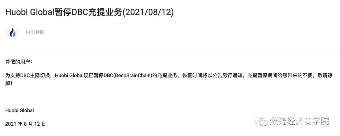 深脑链双周报第94期(08.01-08.15)