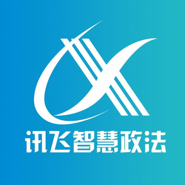 《人民公安报》专访科大讯飞副总裁冯祥