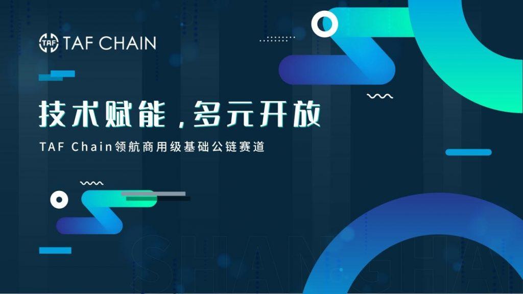 四年磨一剑,TAF Chain打造全球首条商业级应用超级公链