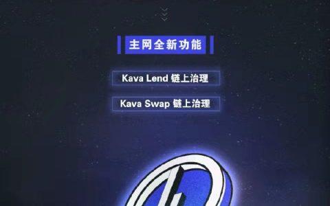 Kava主网已完成升级,上线跨链AMM应用Kava Swap
