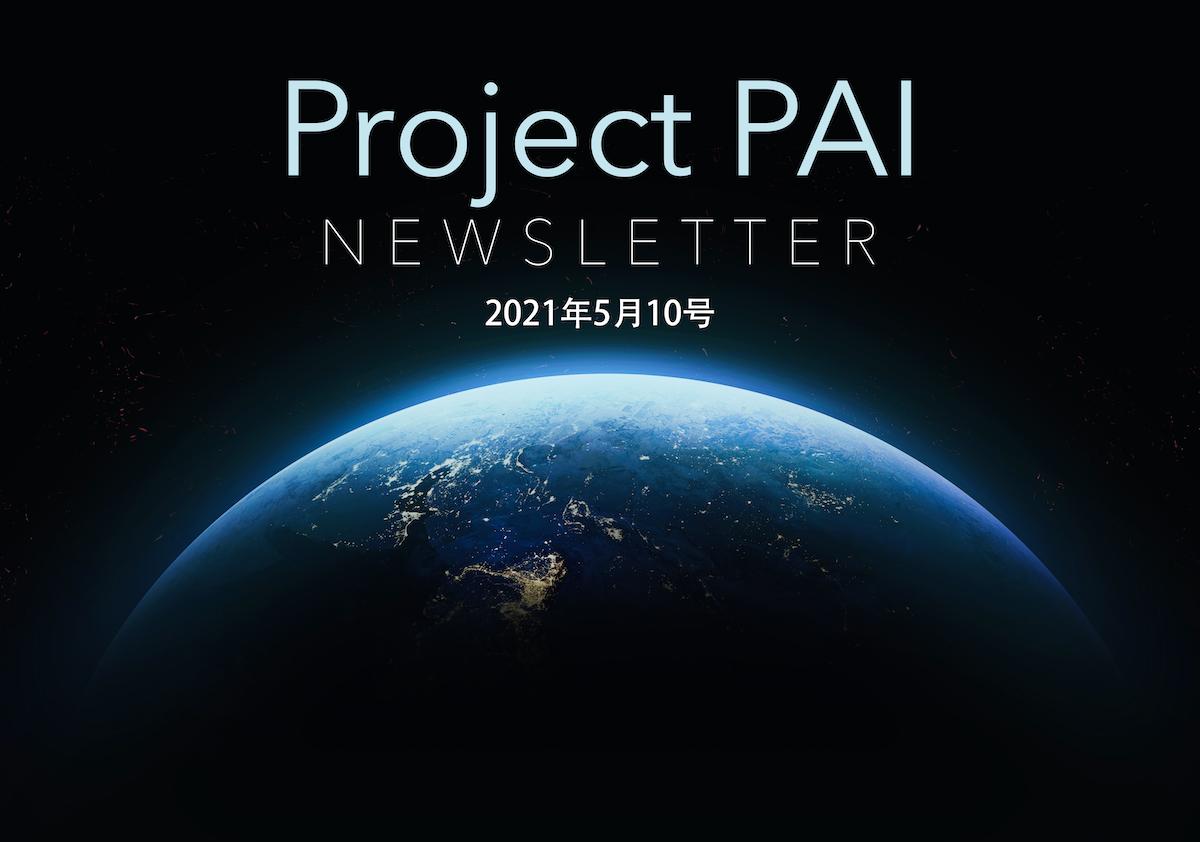 PAI 周报 newspaper - 2021年05月10日