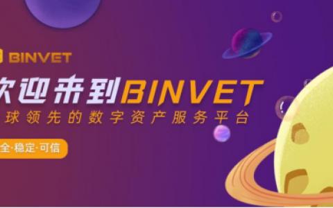 币威BINVET交易所:产品功能、体验才是核心竞争力