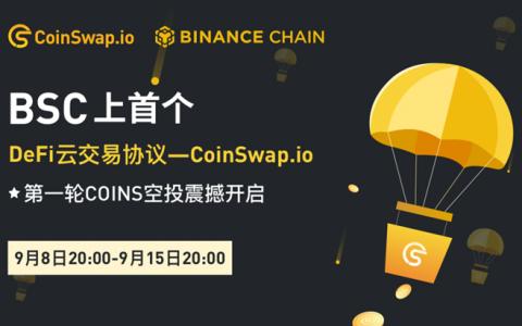 DeFi云交易协议CoinSwap.io 将首发币安智能链BSC,第1轮Token COINS空投震撼开启!