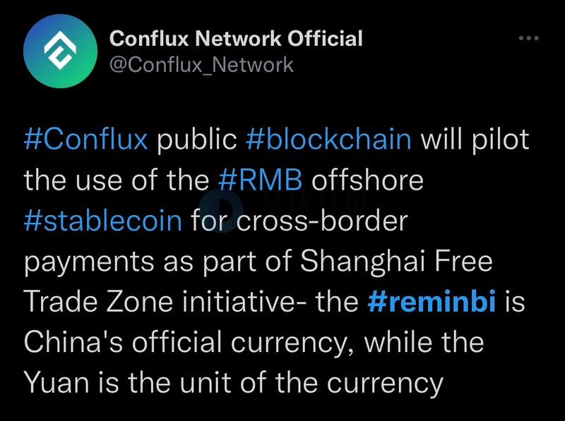 Conflux将在上海自贸区试点离岸人民币稳定币