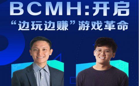 """AMA专访——BCMH:""""开启边玩边赚的NFT游戏革命!"""""""